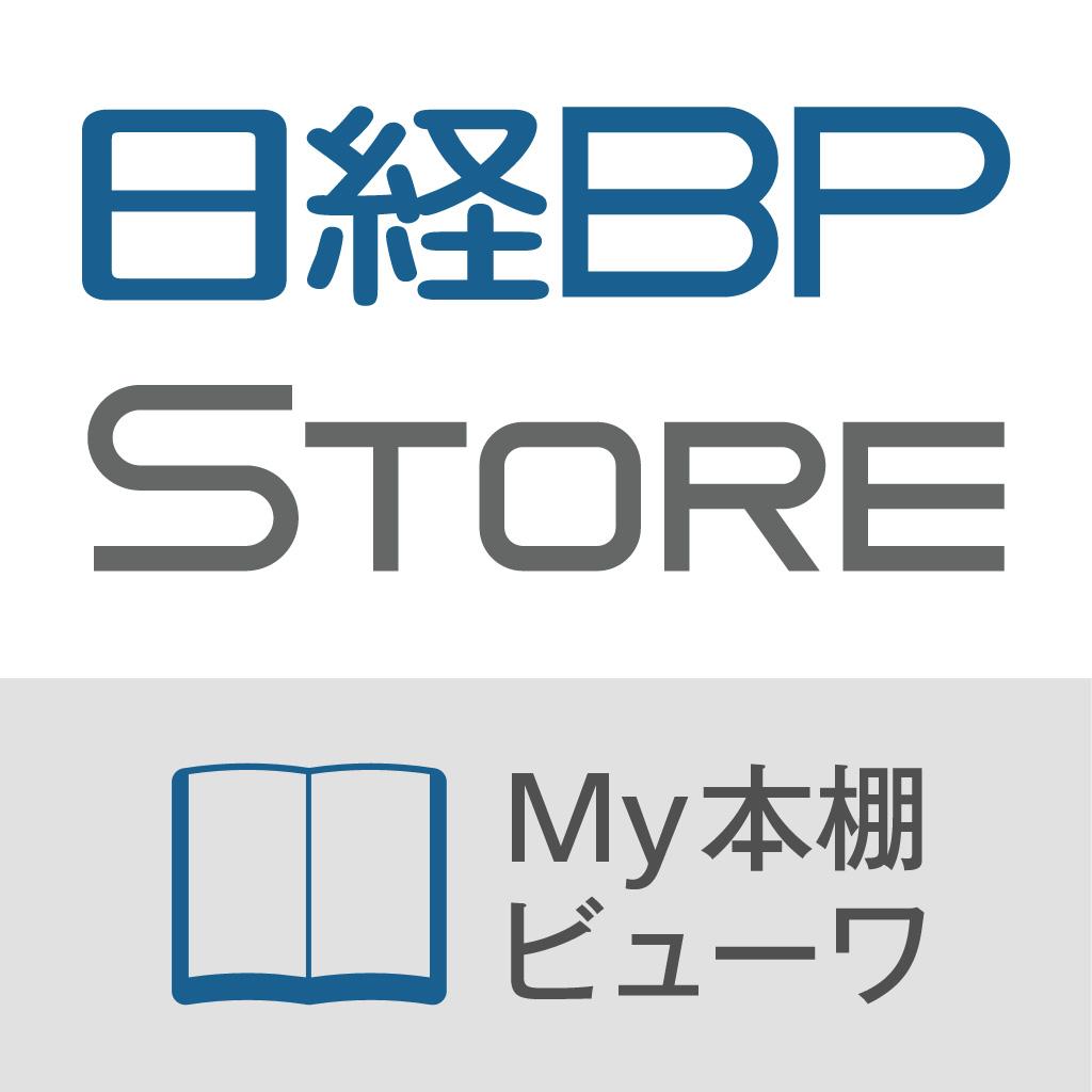 日経BPストア My本棚ビューワ